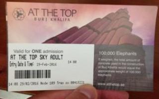 Как купить самые выгодные билеты на Бурдж Халифа на официальном сайте онлайн (на 124, 125 и 148 этажи)
